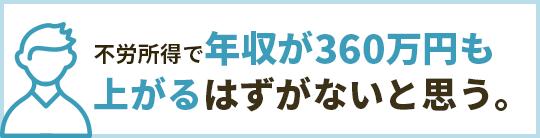 不労所得で年収が360万円も上がるはずがないと思う。