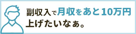 副収入で月収をあと10万円上げたいなぁ。